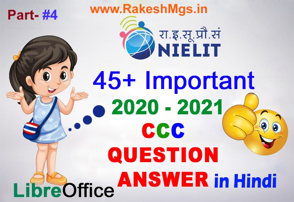 LibreOffice MCQ Previous Month Exam Paper | CCC Important Questions 2020-2021 | Most Important 50+ MCQ with Answer Part 4