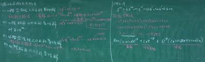 2-5  N階常係數O.D.E的齊性解及例2-9
