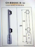 裝潢五金 品名:CH8300C-3-玻璃推拉門夾角 規格:285m/m 顏色:電白色 功能:裝在玻璃門上固定玻璃 玖品五金