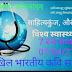 साहित्यकुंज द्वारा स्वास्थ्य के प्रति जागरूकता को लेकर विश्व स्वास्थ्य दिवस पर कवि सम्मेलन आयोजित_srisahitya
