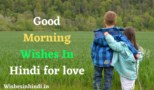 Good Morning Wishes In Hindi For Love