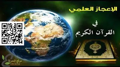 الاعجاز العلمي في القران الكريم - سورة البقرة د. زغلول النجار