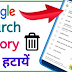How to delete Google's search history in 2 minutes