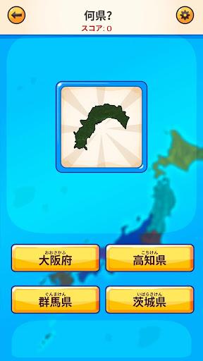 日本地図ゲーム image | 5
