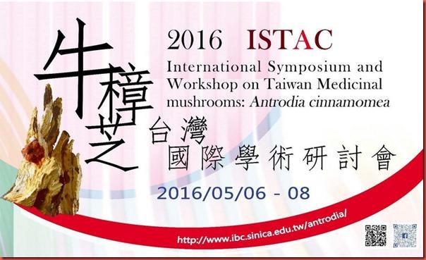 2016牛樟芝台灣國際學術研討會