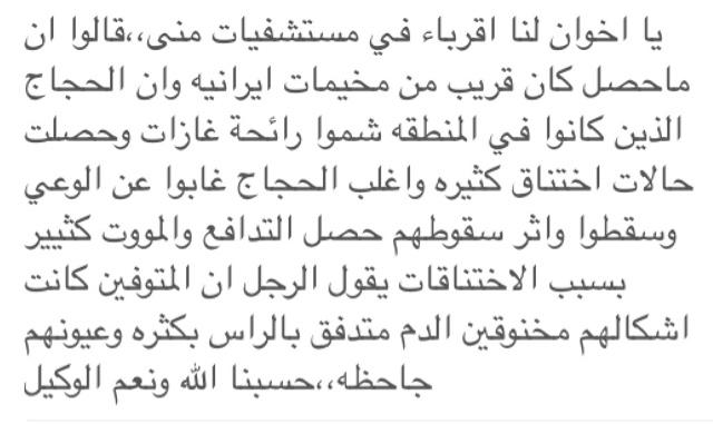 آخر حصيلة لحادث تدافع الحجاج بمشعر منى 717 شهيد بإذن الله تعالى و 800 مصاب .. فيديوهات وصور !!! Blogger-image-468626306