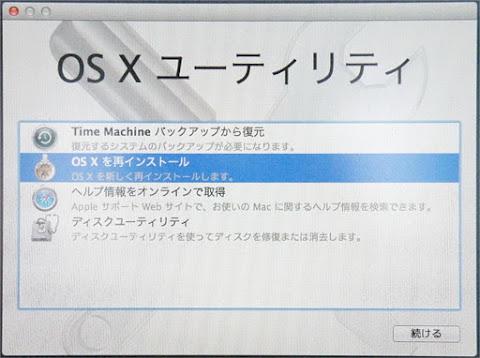 OS Xユーティリティ