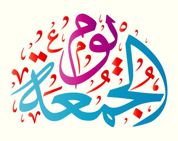 yawm aljumuea arabic calligraphy islamic illustration vector download #friday #islam #arab #illustration #arabic #text #vector #gaza #quran #Hijri #font #logo #design #fonts #eid #happy #arabian #muslim #islamic #calligraphy #year