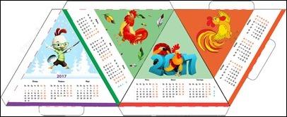 пирамида календарь 2017