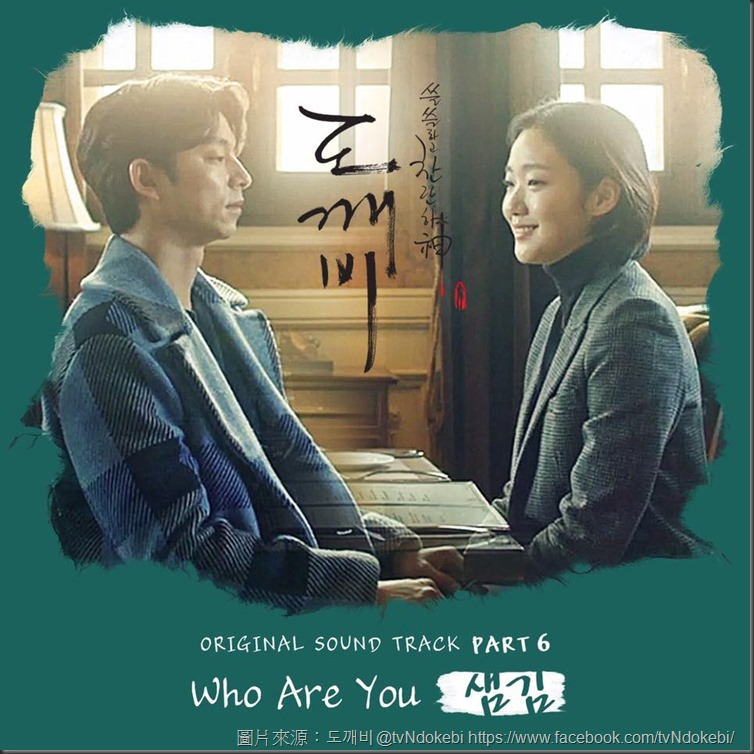 Who Are You-鬼怪OST