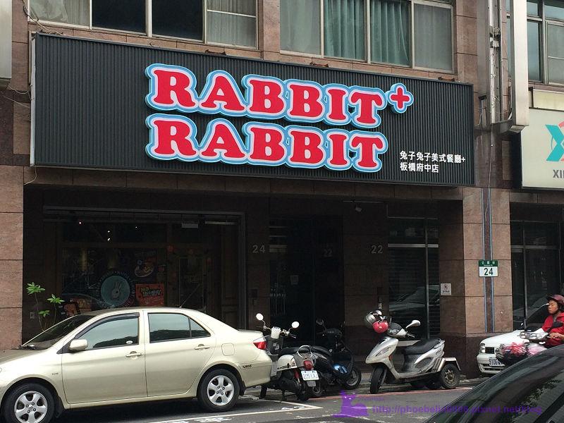 兔子兔子美式餐廳板橋府中店