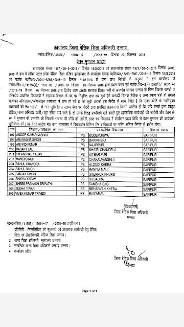 BSA उन्नाव द्वारा 41556 शिक्षक भर्ती के अंर्तगत विभिन्न विकास खण्डों के परिषदीय प्राथमिक विद्यालयों में सहायक शिक्षकों का वेतन भुगतान आदेश