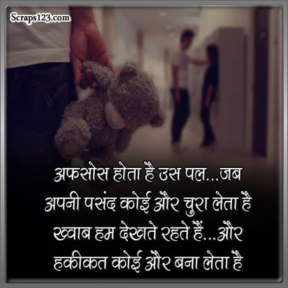 Sad Love Shayari  Image - 2