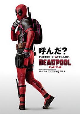 [MOVIES] デッドプール / Deadpool (2016)