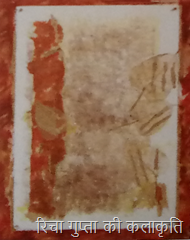 रिचा गुप्ता की कलाकृति