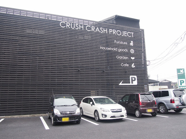 家具の町 大川の雑貨屋 CRUSH&Nest Cafeさんへ