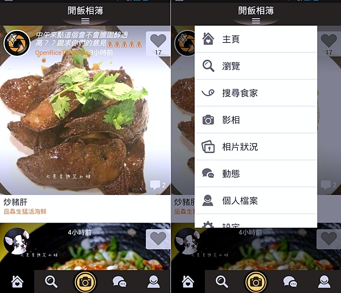 2 OpenSnap 開飯相簿