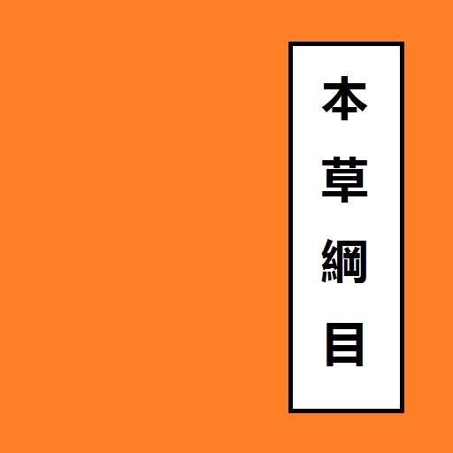 本草綱目 Chinese Literature 3