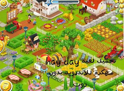 تحميل لعبة hay day مهكرة للاندرويد بدون روت