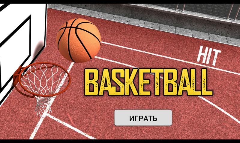 Скриншот Баскетбол Хит