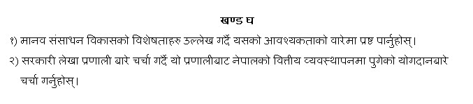 Lok Sewa Aayog - Section Officer - Governance System - Exam Question 2072