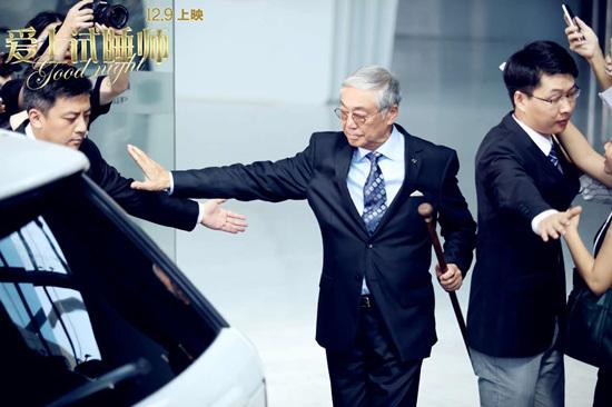 Good Night / Ai Shang Shi Shui Shi China Movie