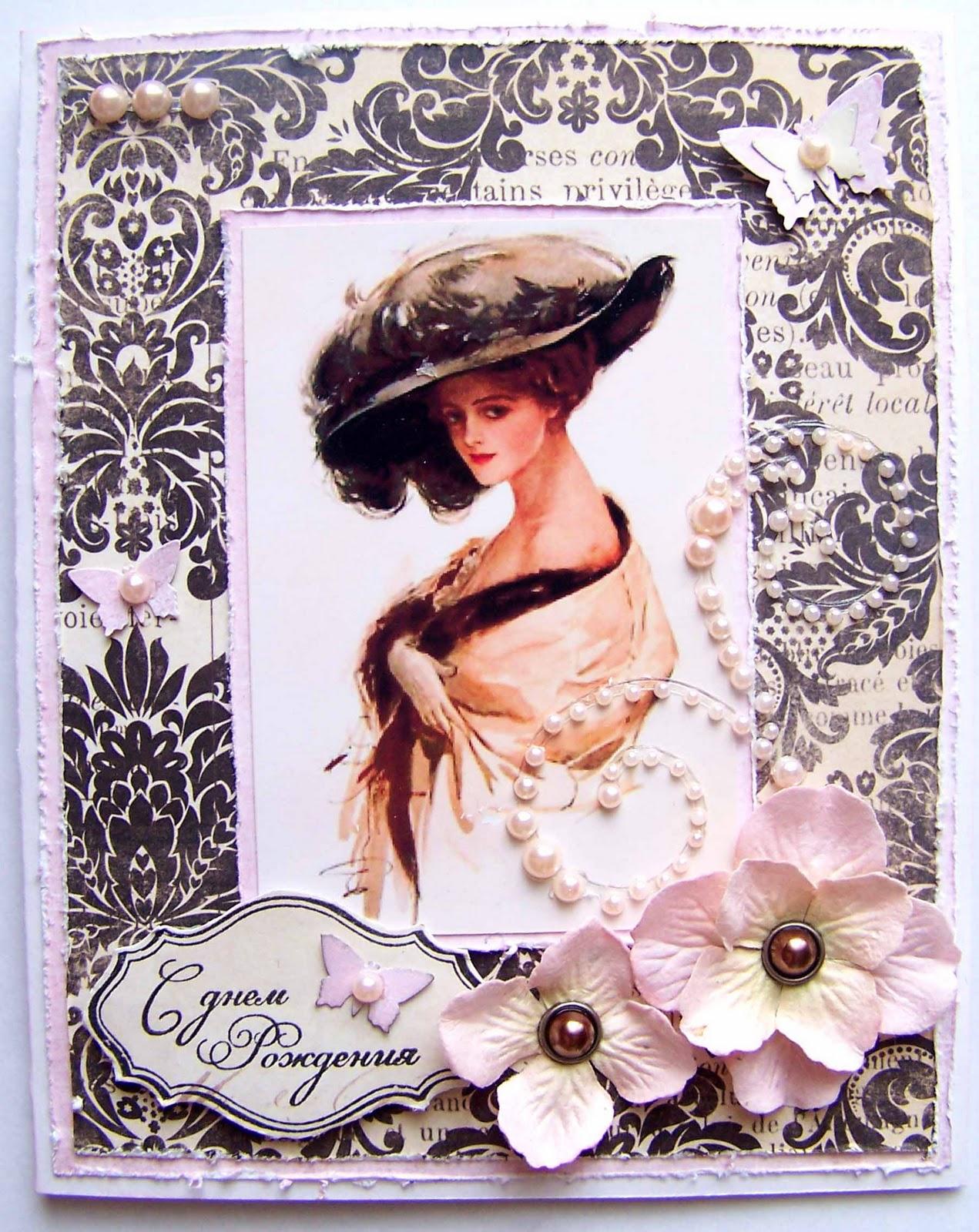 Написать открытку, скрапбукинг открытки с дамами