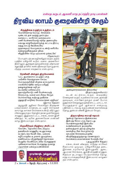 Tamil Matha Nadi Nakshathira Palan