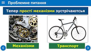 Прості механізми. Коефіцієнт корисної дії механізмів