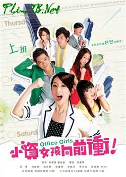 Office Girls - Gái văn phòng