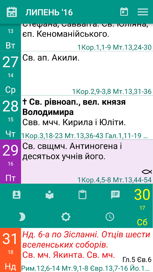 ДивенСвіт Календар УГКЦ- screenshot