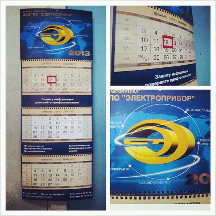 poligraphy_kalendari (3).jpg
