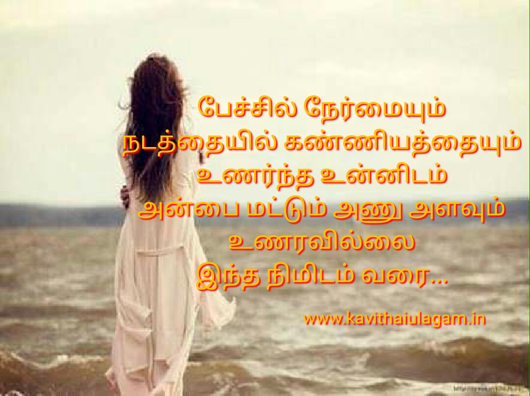 Simply sad poems in tamil about love confirm. was
