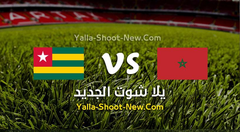 مباراة المغرب و توجو