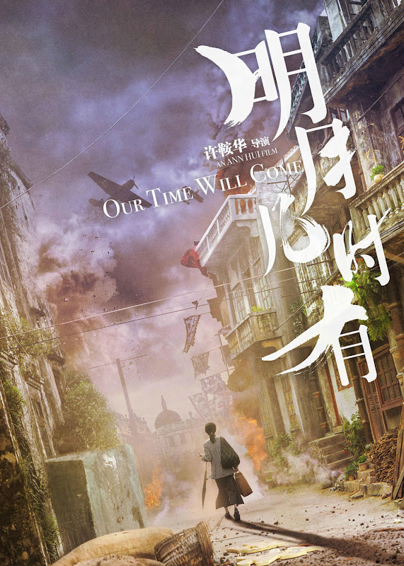 Our Time Will Come China Movie