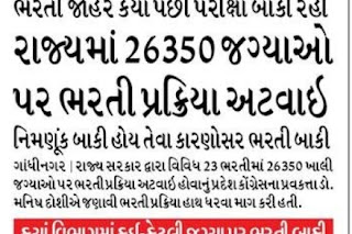 Divya Bhakar Ahmedabad 01-06-2020 After the announcement of recruitment