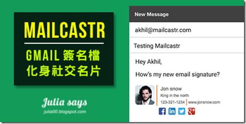 mailcastr01