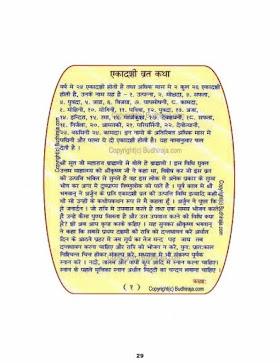 All Hindu Vrat Katha PDF ( संपूर्ण हिंदू व्रत कथा )