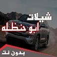 شيلات حماسية ابو حنظله 2020 بدون انترنت
