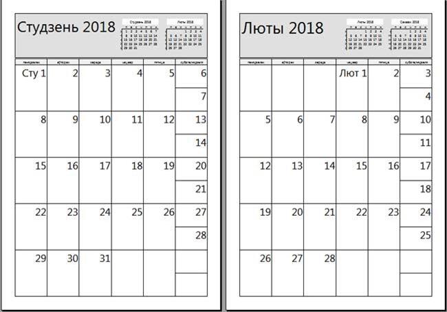 белорусский календарь 2018 с большими цифрами