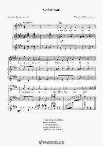 "Песня ""Собачка"". Музыка М. Раухвергера: ноты"