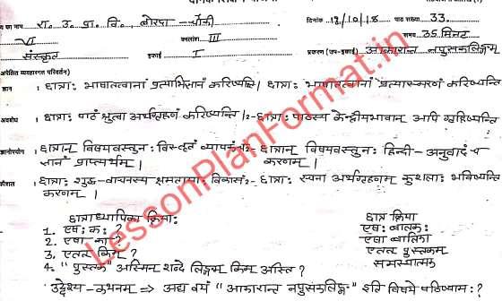 Sanskrit Vyakaran Lesson Plan