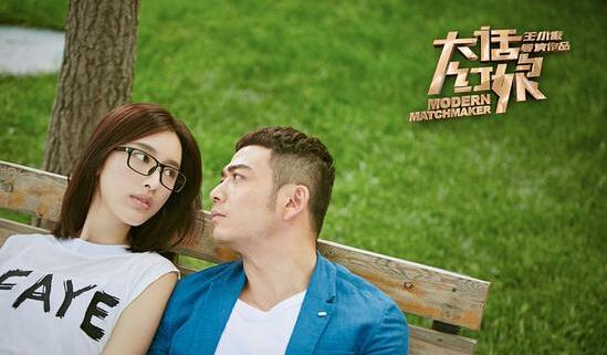 Modern Matchmaker China Drama