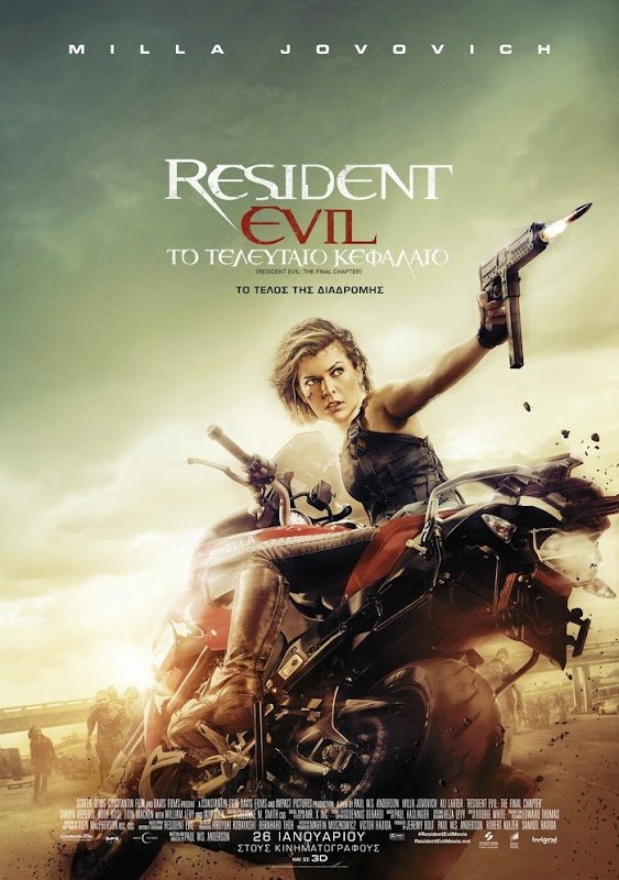 Resident Evil The Final Chapter αφίσα