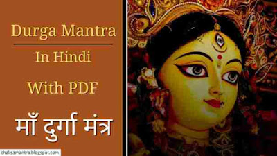Durga Mantra in Hindi With PDF