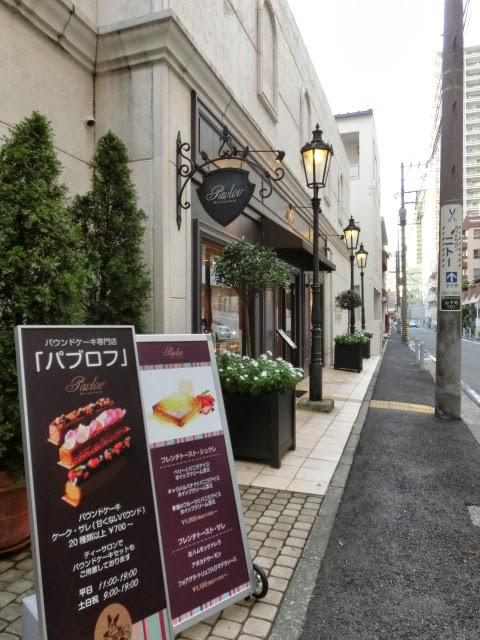 元町でカフェ難民になったら。かわいい!おいしい!穴場カフェ、パブロフがおすすめ