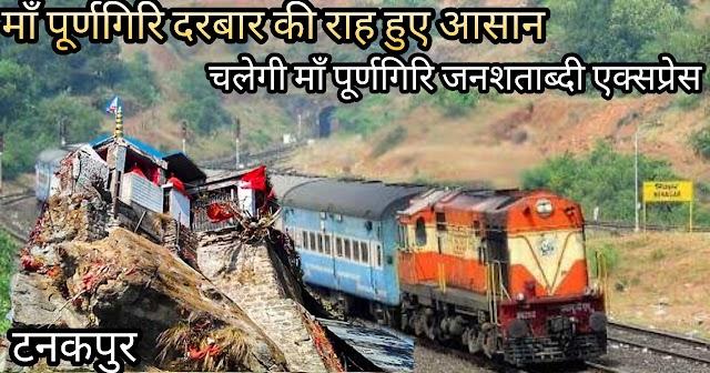 माता पूर्णगिरि दरबार टनकपुर जाना हुआ आसान । रेलवे 26 फ़रवरी से चलाएगा जनशताब्दी एक्सप्रेस । जाने समय सारणी ।।