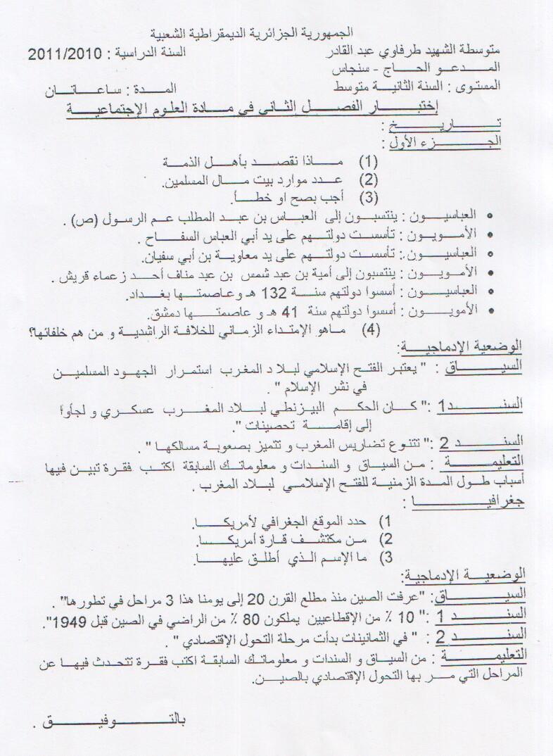 اختبار الفصل الثاني في مادة الاجتماعيات التاريخ و الجغرافيا السنة الثانية متوسط Scan-110301-0008.jpg