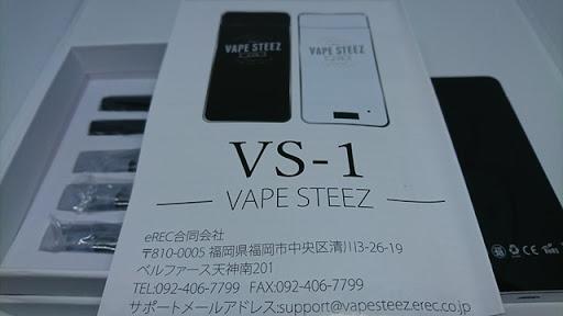 DSC 4104 thumb%255B2%255D - 【MOD】「Vape Steez VS-1スターターキット」レビュー。アトマイザー入れつき。超小型パワーバンクと細型煙草サイズのVAPEスターターキット!くわえVAPE可能【X-TC1/Malle/Emili/iOQS/電子タバコ/VAPE】