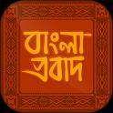 বাংলা অর্থসহ ইংরেজি প্রবাদ icon